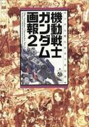 Gundamgaho2