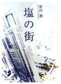 Shionomachi_2