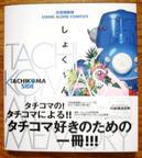 Tachikomas_all_memory