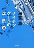 Naichingeru