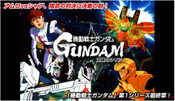 Gundamchar