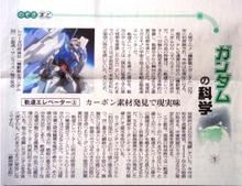 Gundam_kagaku