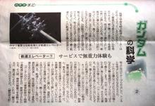 Gundam_kagaku2