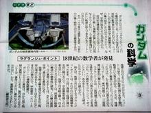 Gundam_kagaku3