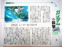 Gundam_kagaku4_2