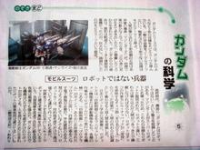 Gundam_kagaku5