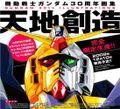 Gundam30ga