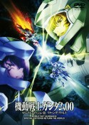 Gundam00_sp3_2