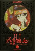 Holic17