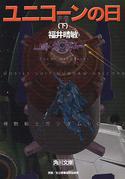 Gundam_uc2