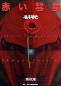Gundam_uc3