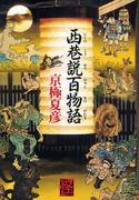 Nishinokousetuhyakumonogatari