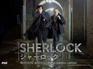 Sherlock_2