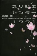Surijie1991