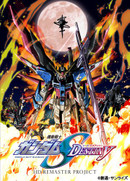 Seed_destiny_bluray_box